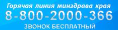 Горячая линия министерства здравоохранения Краснодарского края 8-800-2000-366
